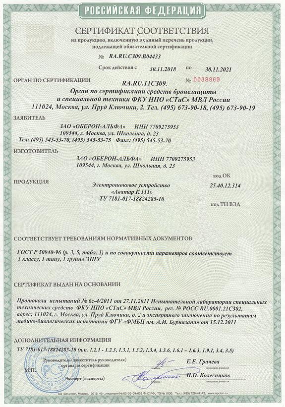 Сертификат на электрошокер АВАТАР