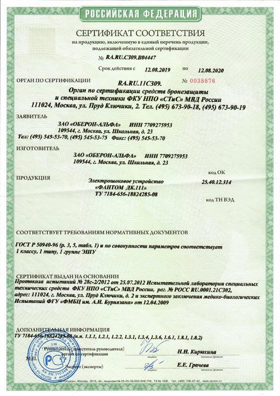 Сертификат на ЭШУ  ФАНТОМ ДК.111