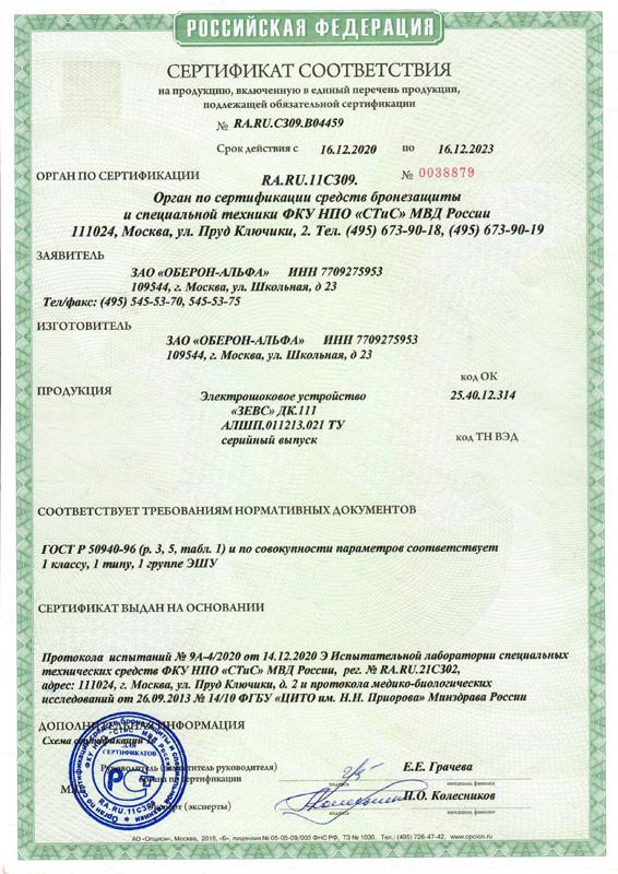 Сертификат на электрошоковое устройство ЗЕВС ДК.111